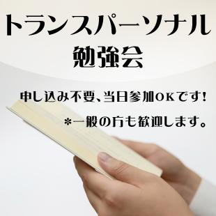 トランスパーソナル勉強会!のイメージ