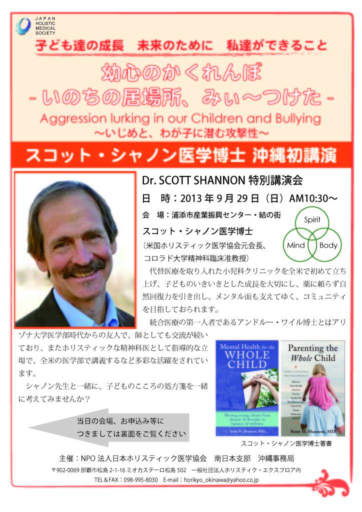 Dr-SCOTTSHANNON20130815_ページ_1