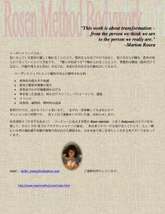 Rosen Method Bodyworkjp