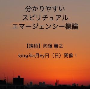 2019年1月27日(日)セミナー開催!のイメージ