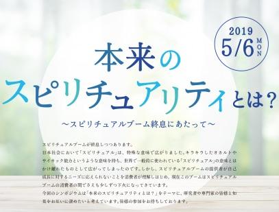 5月9日(木)共催セミナーのイメージ